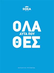 SOKA-Katalogos-1